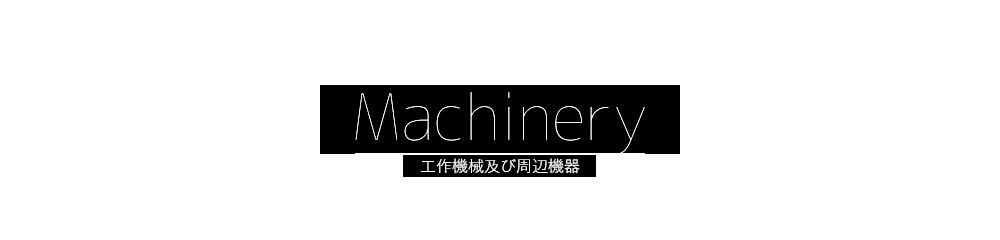 工作機械及び周辺機器