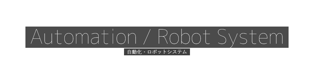 自動化・ロボットシステム