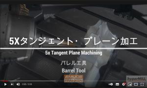 バレル工具のメリットを最大化する5軸タンジェント・プレーン加工【
