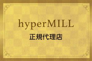 hyperMILL 正規代理店