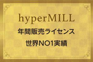 hyperMILL 年間販売ライセンス世界NO1実績