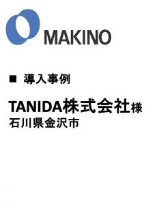 導入事例 TANIDA株式会社様 石川県金沢市